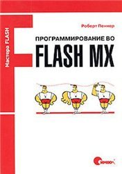 Разработка приложений на Flash