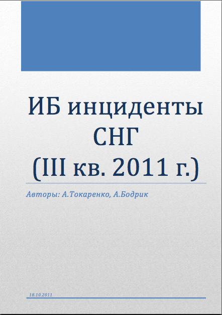 ИБ инциденты России и СНГ за 2011 год