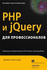 PHP и jQuery