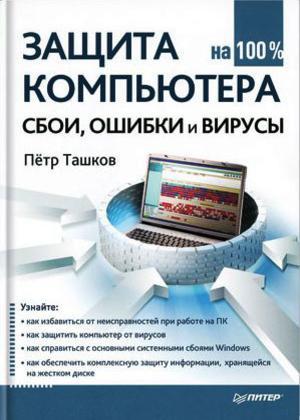 Защита компьютера от вирусов и сбоев